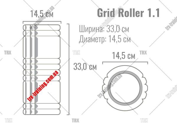 Масажний ролик Grid Roller 1.1: характеристики