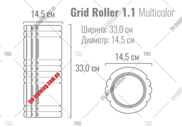 Масажний ролик Grid Roller 1.1 Multicolor: характеристики