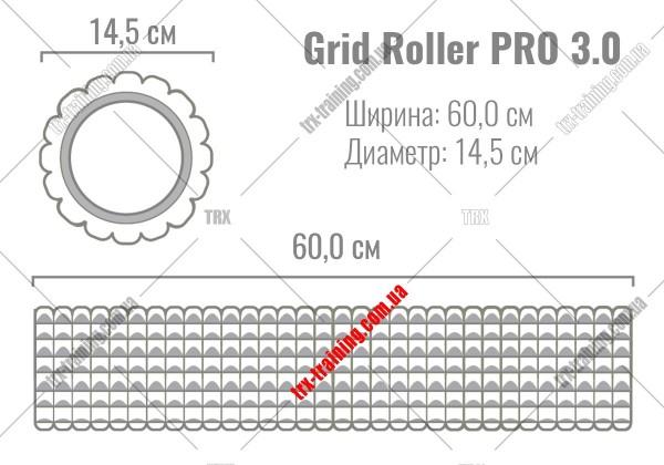 Массажный ролик Grid Roller PRO 3.0: размеры